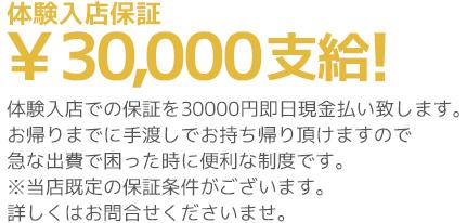 体験入店保証 ¥30,000支給!  体験入店での保証を30000円即日現金払い致します。 お帰りまでに手渡しでお持ち帰り頂けますので 急な出費で困った時に便利な制度です。 ※当店既定の保証条件がございます。 詳しくはお問合せくださいませ。