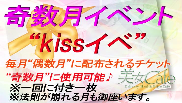"""奇数月イベント""""kissイベ"""""""